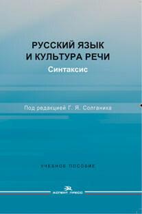 Солганик Г. Я. (Под ред). Русский язык и культура речи. Синтаксис.