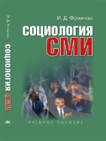 Фомичева И.Д. Социология  СМИ.