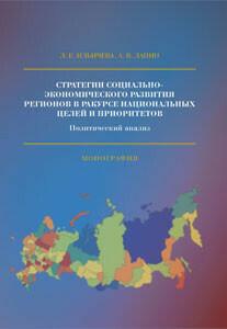 Ильичева Л. Е., Лапин А. В. Стратегии социально-экономического развития регионов в ракурсе национальных целей и приоритетов: Политический анализ.