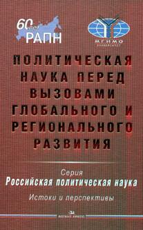 Гаман-Голутвина О.В.  (Под ред). Политическая наука перед вызовами глобального и регионального развития.