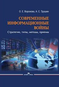 Воронова О. Е., Трушин А. С. Современные информационные войны: стратегии, типы, методы, приемы.