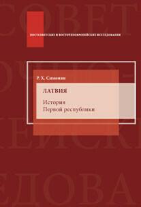 Симонян Р.Х. Латвия. История Первой республики.
