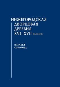 Соколова Н. В. Нижегородская дворцовая деревня XVI–XVII веков.