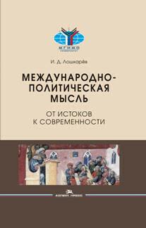 Лошкарёв И. Д. Международно-политическая мысль: От истоков к современности