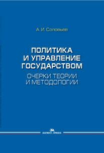 Соловьев А. И. Политика и управление государством: Очерки теории и методологии.