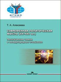 Алексеева Т.А. Современная политическая мысль (XX–XXI вв.): Политическая теория и международные отношения.