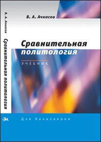 Ачкасов В.А. Сравнительная политология.