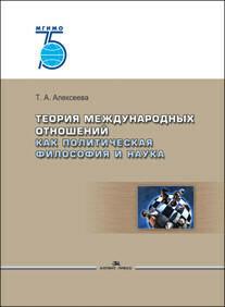 Алексеева Т. А. Теория международных отношений как политическая философия и наука.