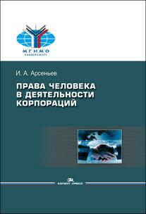Арсеньев И. А. Права человека в деятельности корпораций.