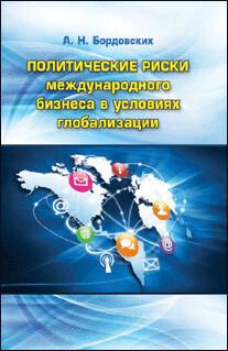 Бордовских А.Н. Политические риски международного бизнеса в условиях глобализации.