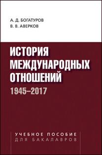 Богатуров А. Д., Аверков В. В. История международных отношений. 1945–2017.