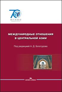 Богатуров  А.Д. (Под ред). Международные отношения в Центральной Азии. События и документы.