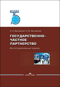 Ваславский Я. И., Ваславская И. Ю. Государственно-частное партнерство: Иституциональный подход.