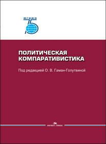 Гаман-Голутвина О.В. (Под ред). Политическая компаративистика.