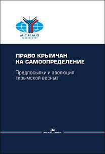Власов А. А. (Под ред). Право крымчан на самоопределение: предпосылки и эволюция «крымской весны».