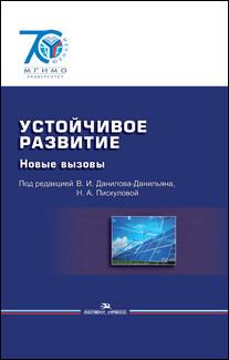 Данилов-Данильян В.И., Пискулова Н.А. (Под общ. ред). Устойчивое развитие: Новые вызовы