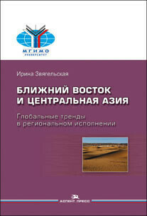Звягельская И.Д. Ближний Восток и Центральная Азия: Глобальные тренды в региональном  исполнении.