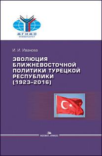Иванова И. И. Эволюция ближневосточной политики Турецкой Республики (1923–2016).