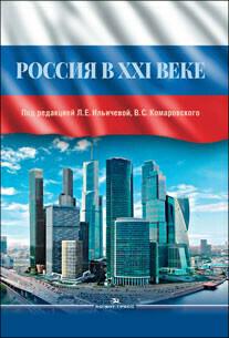 Ильичева Л.Е., Комаровский В.С. (Под ред). Россия в XXI веке.