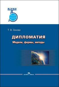 Зонова Т.В. Дипломатия: Модели, формы, методы.