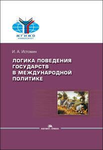 Истомин И. А. Логика поведения государств в международной политике.