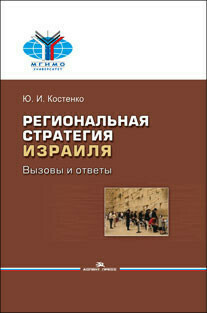 Костенко Ю .И. Региональная стратегия Израиля: Вызовы и ответы.