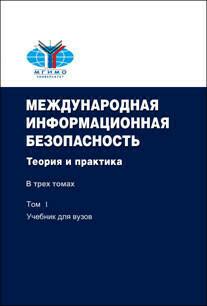 Крутских А.В. (Под ред). Международная информационная безопасность:Теория и практика: Уч. компл. в 3-х томах.