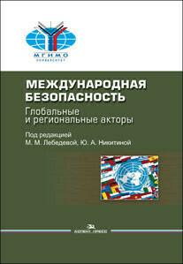 Лебедева М.М., Никитина Ю.А. (Под ред). Международная безопасность: Глобальные и региональные акторы.
