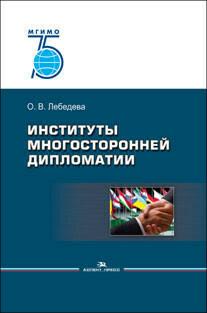 Лебедева О. В. Институты многосторонней дипломатии.