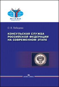 Лебедева О.В. Консульская служба Российской Федерации на современном этапе.