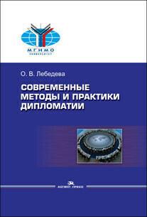 Лебедева О. В. Современные методы и практики дипломатии.