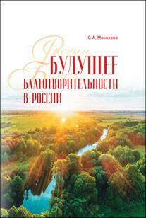 Монахова О. А. Будущее благотворительности в России: Опыт Международного Фонда Шодиева.