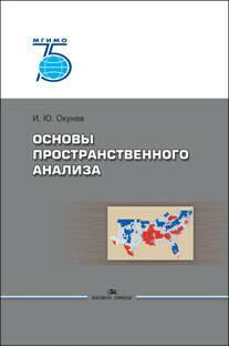 Окунев И. Ю. Основы пространственного анализа.