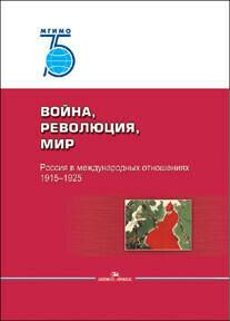 Ревякин А. В. (Под ред). Война, революция, мир. Россия в международных отношениях. 1915–1925