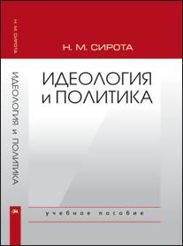 Сирота Н.М. Идеология и политика.