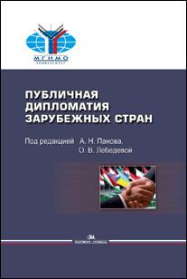 Панов А.Н., Лебедева О. В. (Под ред). Публичная дипломатия зарубежных стран.