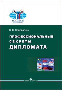Самойленко В.В. Профессиональные секреты дипломата.