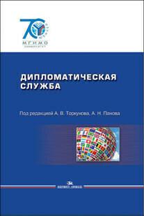 Торкунов А. В.,  Панов А. Н. (Под ред). Дипломатическая служба.