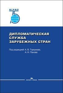 Торкунов А. В.,  Панов А. Н. (Под ред). Дипломатическая служба зарубежных стран.