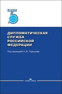 Торкунов А.В.  (Под.ред). Дипломатическая служба Российской Федерации.