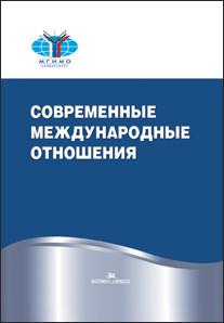 Торкунов А.В., Мальгин А.В. (Под ред). Современные международные отношения.