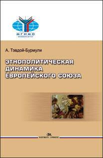 Тэвдой-Бурмули А. Этнополитическая динамика Европейского союза.