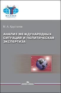 Хрусталев М.А. Анализ международных ситуаций и политическая экспертиза.