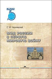 Чернявский С. И. МИД России в Первую мировую войну.