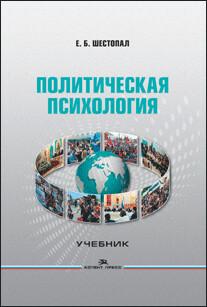 Шестопал Е. Б. Политическая психология. Учебник.