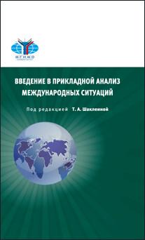 Шаклеина Т.А. (Под.ред). Введение в прикладной анализ международных ситуаций.
