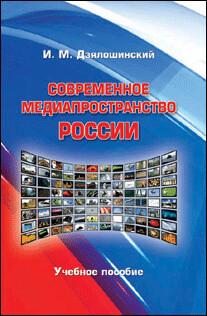 Дзялошинский И.М. Современное медиапространство России.