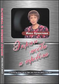 Ермилова И. Экран любви и тревоги. Секреты мастерства на полях биографии.