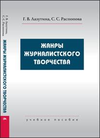 Лазутина Г.В., Распопова С.С. Жанры журналистского творчества.