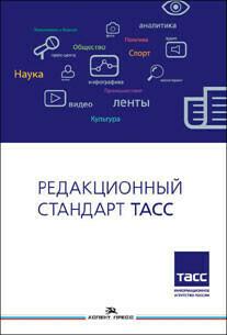 Лебедев А. В. Редакционный стандарт ТАСС.